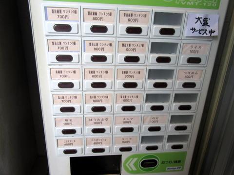 麺や とりまる 券売機