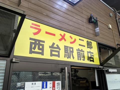ラーメン二郎 西台駅前店 看板