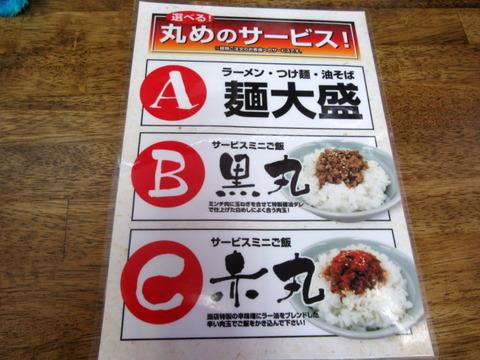 中華蕎麦丸め サービスセット