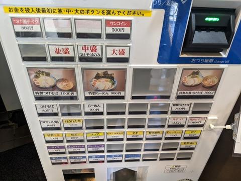 麺彩房 券売機