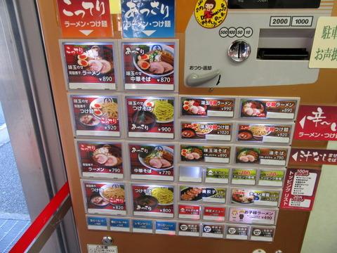 中華蕎麦丸め 券売機