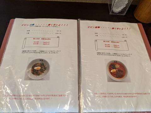 胡月 ビビン麺メニュー