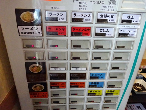 麺屋 司 券売機