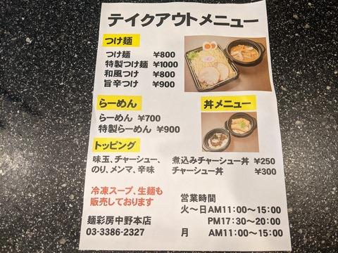 麺彩房 メニュー