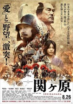061335_sekigahara_poster