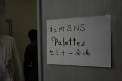 長野講演ー入り口