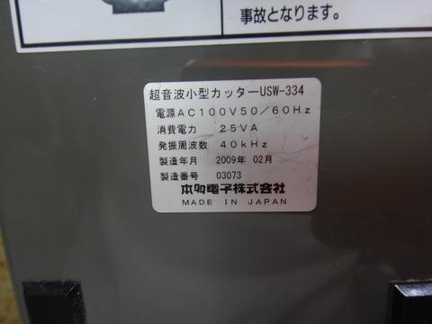サイズ変更DSC04554