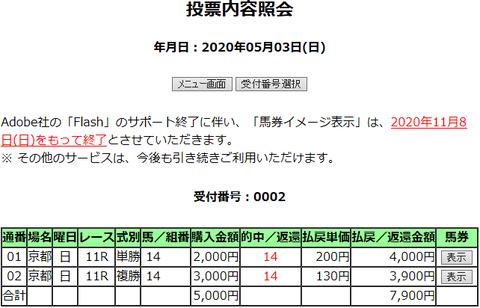 購入馬券照会_20200503
