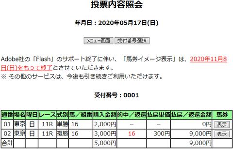 購入馬券照会_20200517