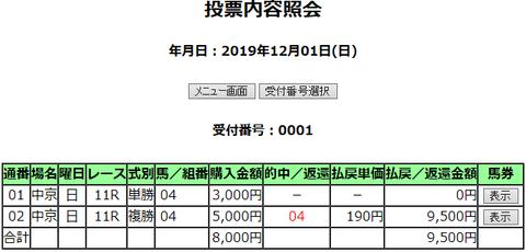 購入馬券照会_20191201