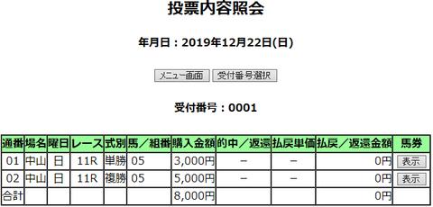 購入馬券照会_20191222