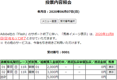 購入馬券照会_20200607