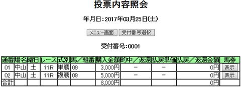 購入馬券照会_20170325