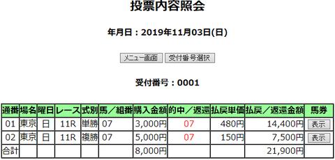 購入馬券照会_20191103