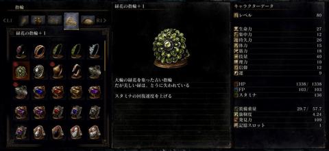 ダークソウル3  緑化 指輪