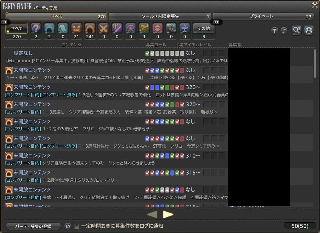 【新生FF14】サーバー人数報告スレ Part58 [無断転載禁止]©2ch.netYouTube動画>1本 ->画像>56枚