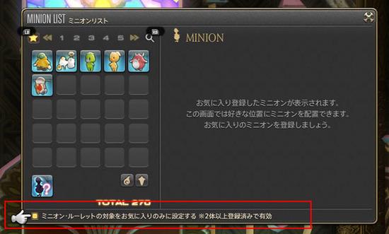 JP20181207_yn_1_minionroulette
