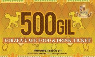 500gil