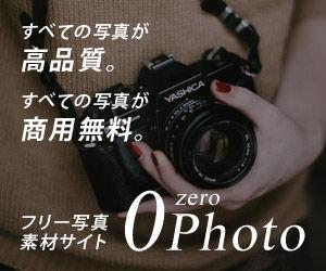 0 Photoフリー写真素材サイト