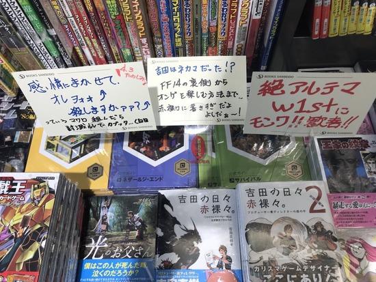 【FF14】クスっとくる小ネタまとめ Part86