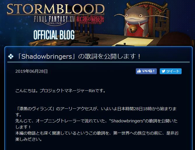 FF14】漆黒のヴィランズOPトレーラーで流れていた「Shadowbringers」の