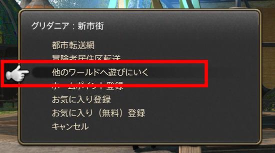 20190423_yn_02_JP_aetheryte_menu