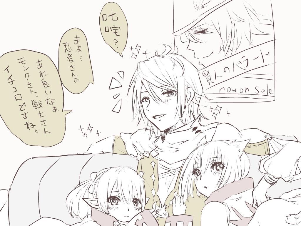 【新生FF14】 クスっとくる小ネタまとめ Part25