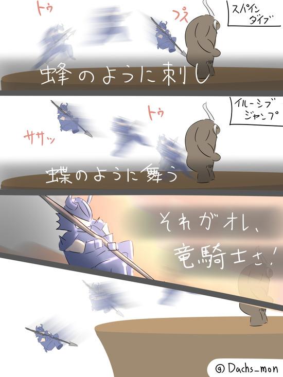 FF漫画40-1