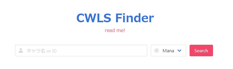 Cwls ファインダー