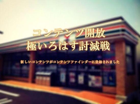 gokuirohasu