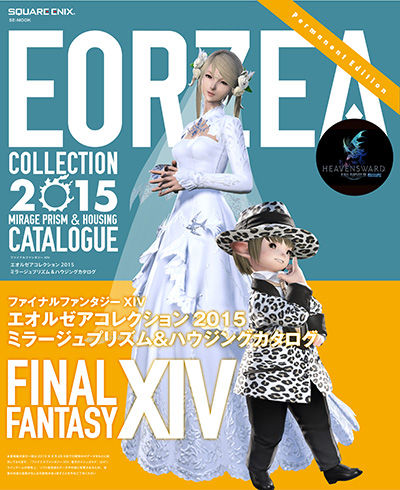 20150909_FFXIVECcover