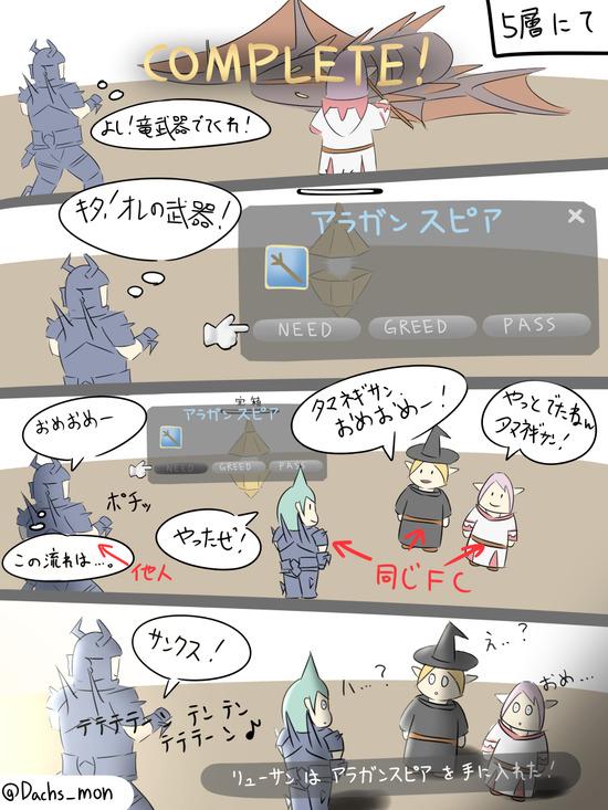 FF漫画28-1