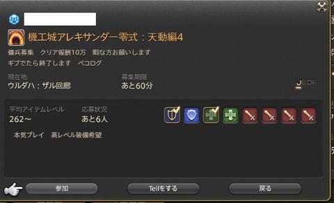 kokusai_1481930867_44201