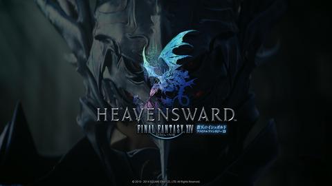 Heavensward_1jp-01