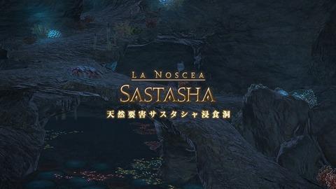 sasutasya