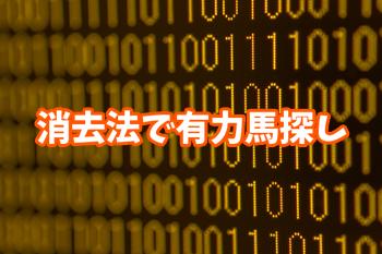 中山記念2020 データ消去法