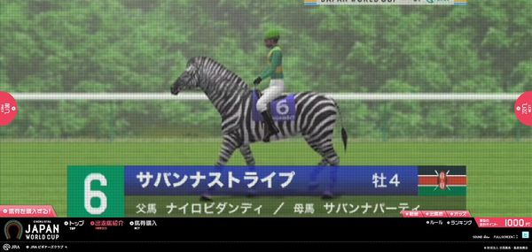 s-stripe