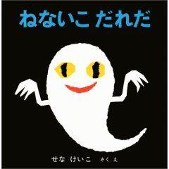 20070711-0_ehon_nenaiko