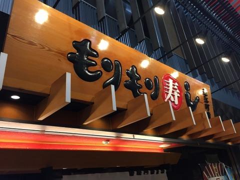 もりもり寿し 近江町店(再訪)
