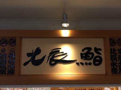 北辰鮨 仙台駅3階店(7度目)