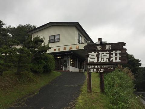 高湯温泉 高原荘