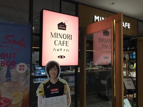 みのりカフェ エスパル仙台