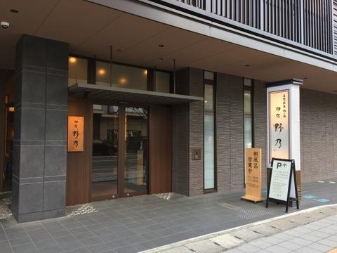 天然温泉 剱の湯 御宿 野乃 富山