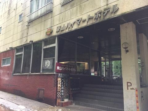 東山温泉 東山ハイマートホテル