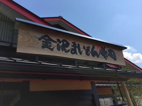 金沢まいもん寿司 白山インター店