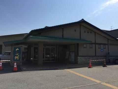 金太郎温泉 カルナの館