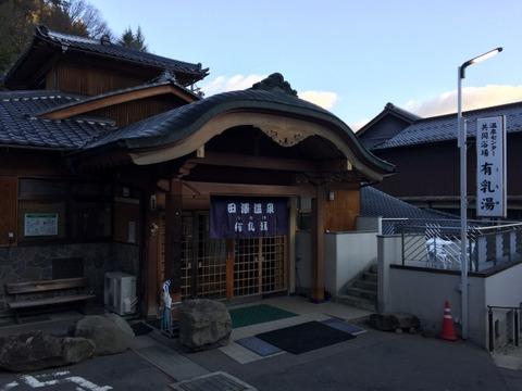 田沢温泉 共同浴場 有乳湯(再訪)