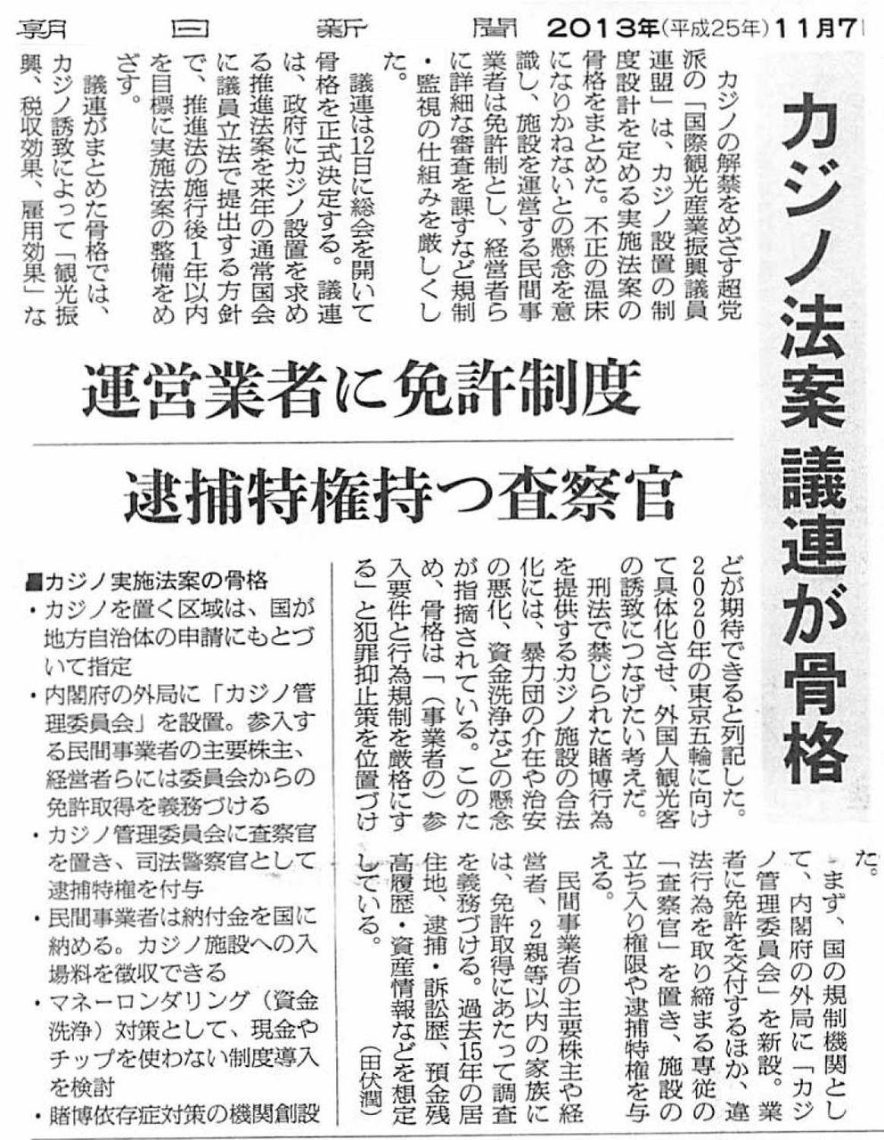 カジノシティ・ 鉄火場小樽《カジノ誘致》2013/11/07朝日新聞、カジノ法案議連が骨格コメントトラックバック