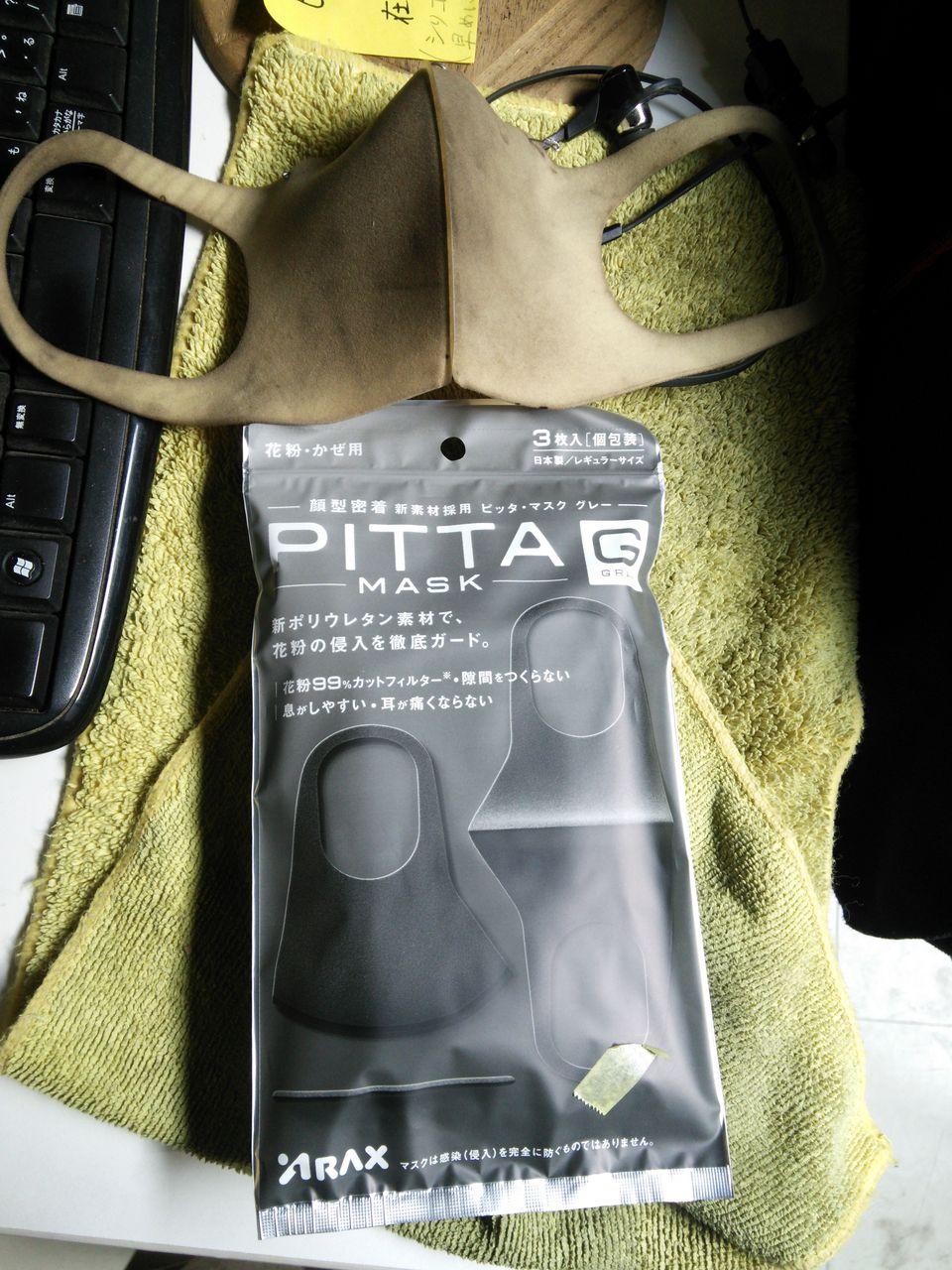 洗い 方 pitta マスク