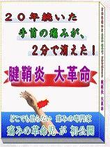 腱鞘炎12